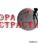 Эра Страсти, 22, Москва